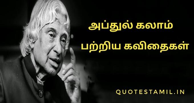அப்துல் கலாம் கவிதைகள் | A.P.J Abdul kalam kavithai in tamil