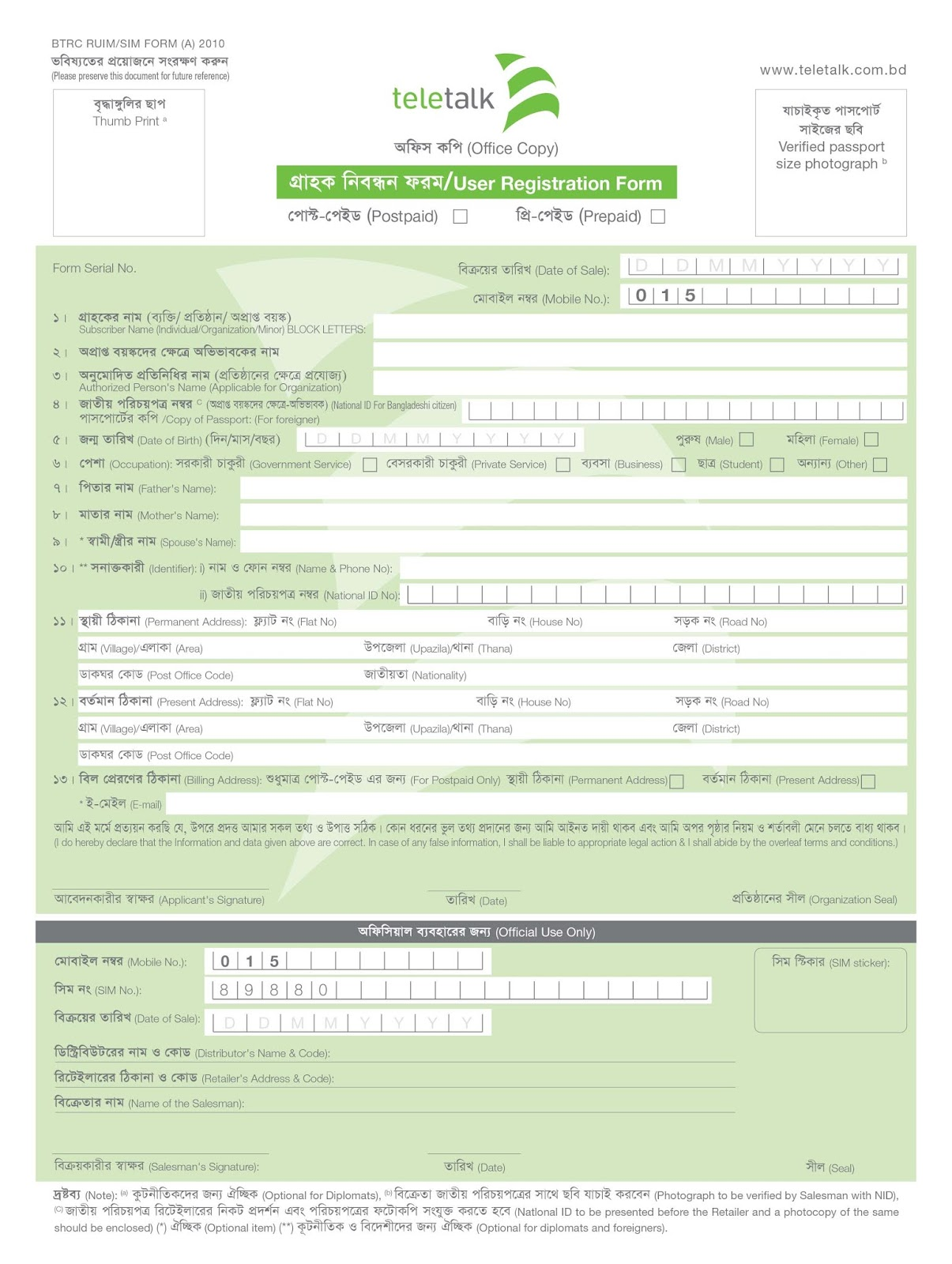 Agami SIM Registration Form