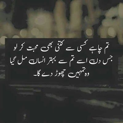 Best Quotes in Urdu images | UrduDiaryClub - Tum chahye kesi se kitni bhi Mohabbat ker lo jes din esy tum se behtar insaan mil geya wo tumhe chor dy ga.
