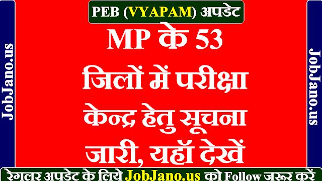PEB (VYAPAM) अपडेट: MP के 53 जिलों में परीक्षा केन्द्र हेतु सूचना जारी, यहॉ देखें