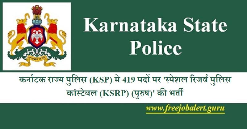 Karnataka State Police, KSP, Police, Police Recruitment, Karnataka, Constable, Special Reserve Police Constable, 10th, Latest Jobs, ksp logo