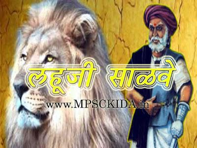 lahuji salve information in marathi