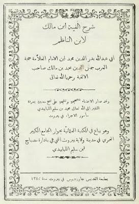 شرح الفية ابن مالك لابن الناظم (ط جاورجيوس) , pdf