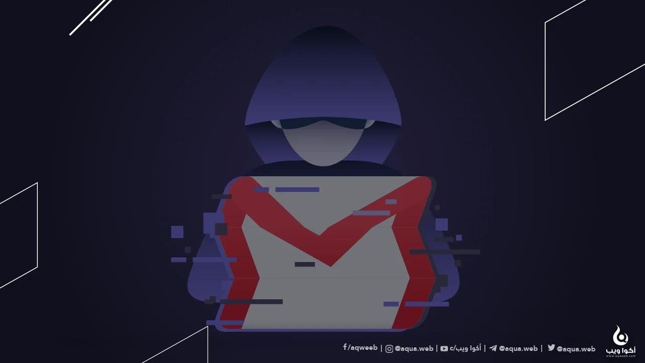 اختراق وتهكير بريد جيمايل (Gmail) ... كيف يتم ذلك ؟