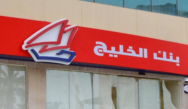 فروع وجميع خدمات ورقم بنك الخليج 2021