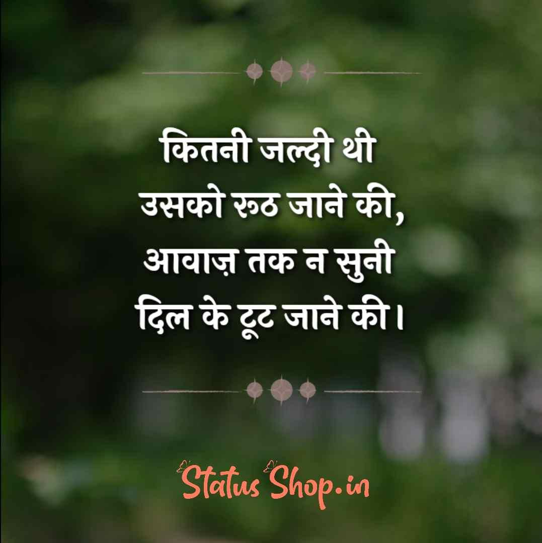 sad shayari in hindi images download