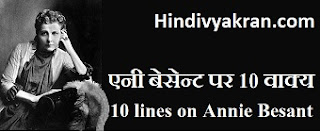 10 lines on Annie Besant in hindi