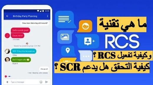 ما هوRCS؟ هل هاتفك  يدعم RCS ؟ وكيفية تفعيله في هاتفك ؟