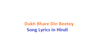 Dukh Bhare Din Beetey song Lyrics in Hindi