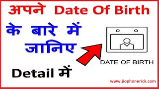 How To calculate date of birth // date of birth calculator in jio phone