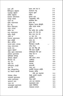 suchipatra_2-shuktara 101 bhuter golpo