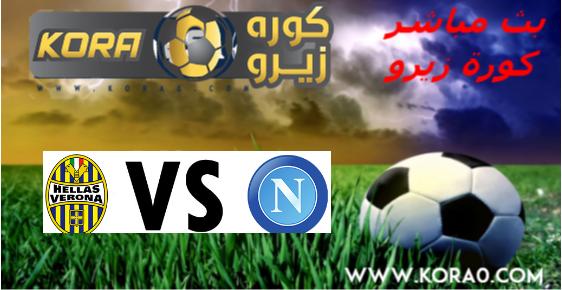 جول العرب مشاهدة مباراة نابولي وهيلاس فيرونا بث مباشر اون لاين اليوم 19-10-2019 الدوري الإيطالي الأسبوع الثامن  koragoal