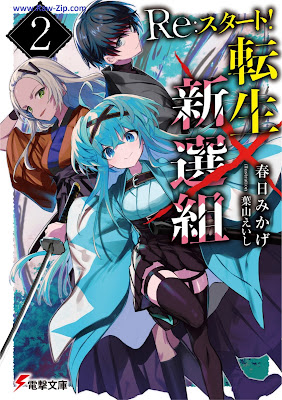 [Novel] Re:スタート!転生新選組 第01-02巻 [RisutatoTensei Shinsengumi Vol 01-02]