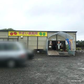 青果店・直売所|江別河川防災ステーション農産物直売所