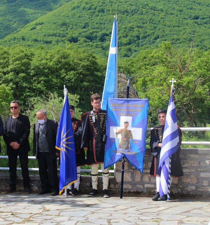 Ο Δήμος Αμυνταίου τίμησε τη μνήμη του Οπλαρχηγού Μακεδονομάχου Καπετάν Βαγγέλη και των συμπολεμιστών του