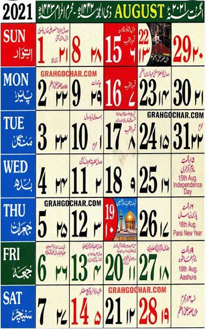 Urdu Calendar 2021 August