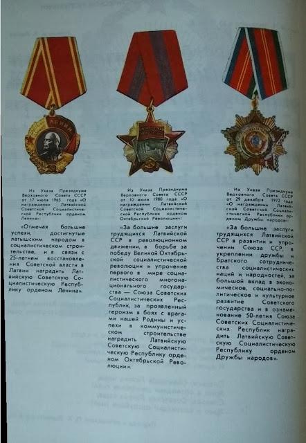 Награды Латвийской ССР