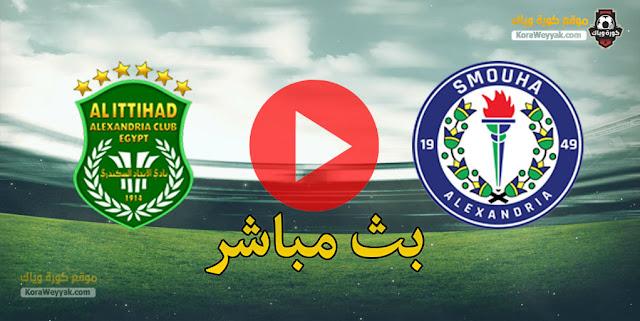 نتيجة مباراة سموحة والاتحاد السكندري اليوم 1 مايو 2021 في الدوري المصري
