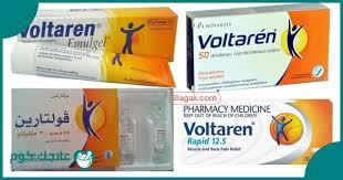 دواعى إستعمال فولتارين Voltaren امبولات حقن المضادة للالتهابات والخافضة للحرارة