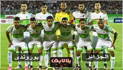 مشاهدة مباراة الجزائر وبوروندي بث مباشر اليوم