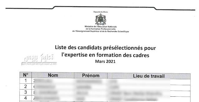 لائحة المترشحين والمترشحات المنتقين لخبرة تكوين الأطر بمراكز التكوين التابعة لقطاع التربية الوطنية - مارس 2021