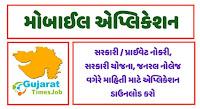 Upleta Nagarpalika Recruitment 2020 For Apprentice