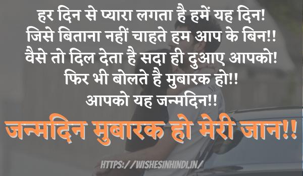 Happy Birthday Wishes In Hindi For Boyfriend