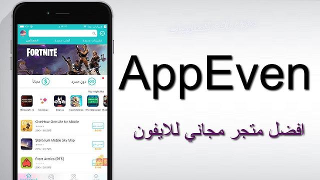 تنزيل متجر AppEven للايفون مجانا