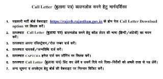 Rajasthan Cooperative Dairy Admit Card 2021