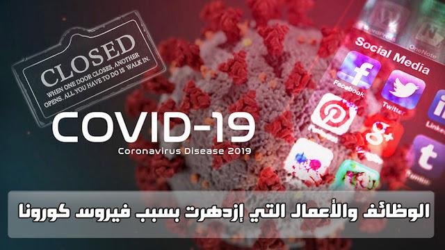 القطاعات الاقتصاية التى تأثرت جراء فيروس كورونا (كوفيد-19)