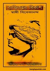 ব্যক্তিত্বের বিকাশ - স্বামী বিবেকানন্দ পিডিএফ