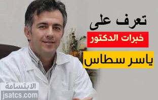 من جرب الدكتور ياسر سطاس