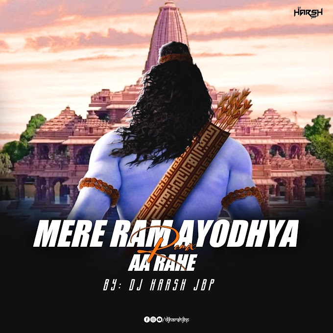 MERE RAM AYODHYA AA RAHE HAI - REMIX - DJ HARSH JBP