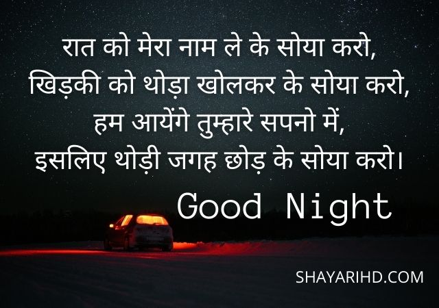 Best Good Night Shayari images