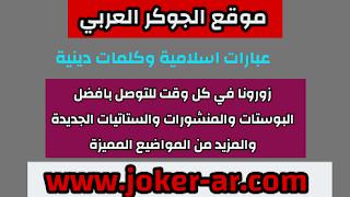 عبارات اسلامية 2021 وكلمات دينية - الجوكر العربي