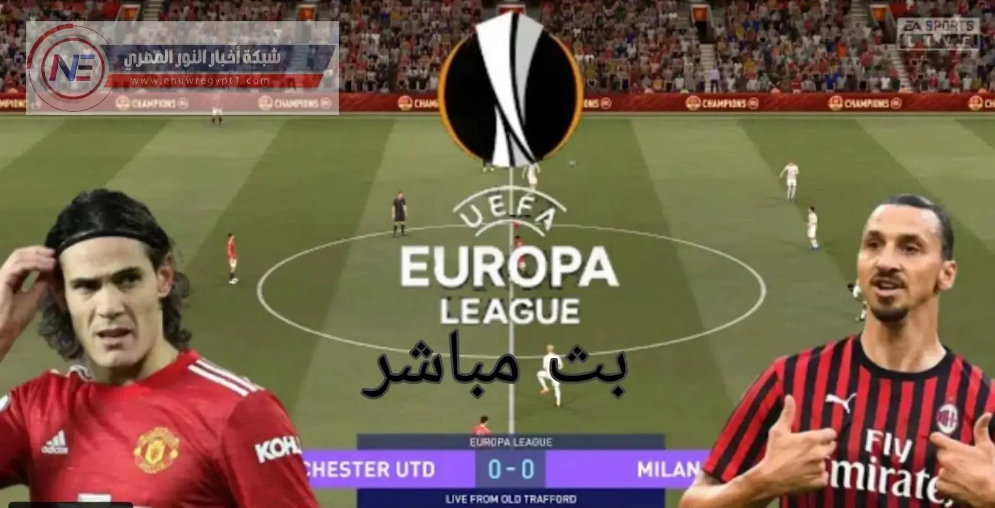 يلا شوت حصري الجديد HD | مشاهدة مباراة مانشستر يونايتد و ميلان بث مباشر اليوم 11-03-2021 في الدورى الاوروبي بدون تقطيع تعليق صوتي عربي