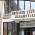 ΕΡΓΑΤΙΚΟ ΚΕΝΤΡΟ ΚΑΛΑΜΠΑΚΑΣ-Πρόγραμμα Voucher για 10.000 ανέργους ηλικίας 30 έως 49 ετών