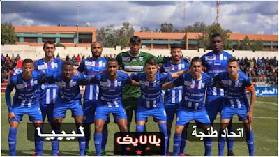 مشاهدة مباراة اتحاد طنجه وليبيا