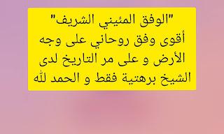 الوفق المئيني الشريف | أقوى وفق روحاني على الإطلاق  | حصريا لدى الشيخ برهتية 00212624699230