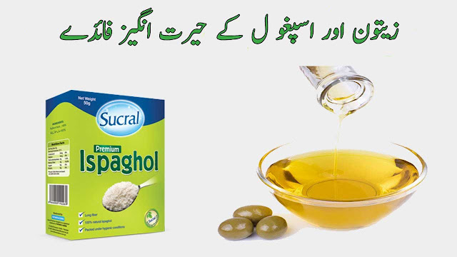 ﺯﯾﺘﻮﻥ ﺍﻭﺭ ﺍﺳﭙﻐﻮﻝ ﺍﯾﮏ ﺑﺎﺭ ﺿﺮﻭﺭ ﺍٓﺯﻣﺎﺋﯿﮟ   Zatoon Aur Isbghol Aak Bar Zaroor Azmain  - healthtipsnows.blogspot.com