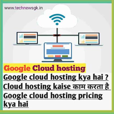 Google cloud hosting kya hai । cloud hosting kya hota hai और यह कैसे काम करता है।