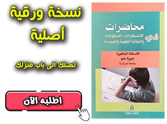 كتاب محاضرات في الاضطرابات السلوكية و النمائية