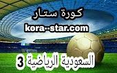 مشاهدة قناة السعودية الرياضية 3 بث مباشر لايف بدون تقطيع ksa sports 3hd