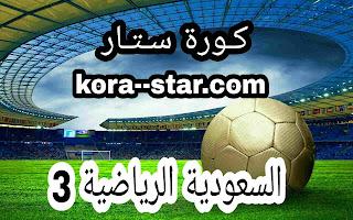 كورة اون لاين السعودية الرياضية 3 سيرفرات متعددة ksa sports 3 kora online