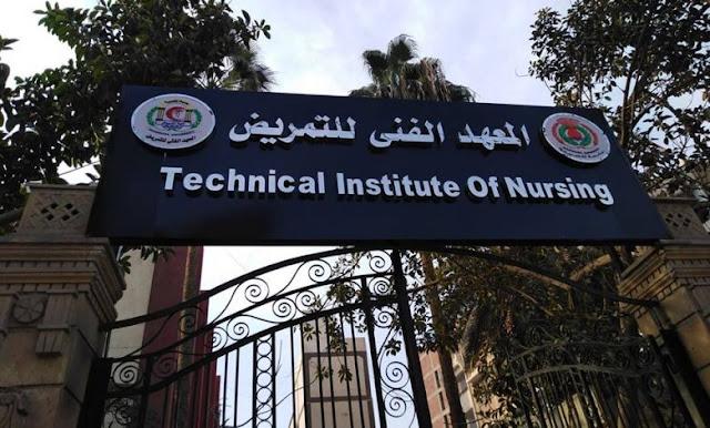 طلاب معهد التمريض يطالبون باستكمال دراستهم فى كلية تمريض الفيوم