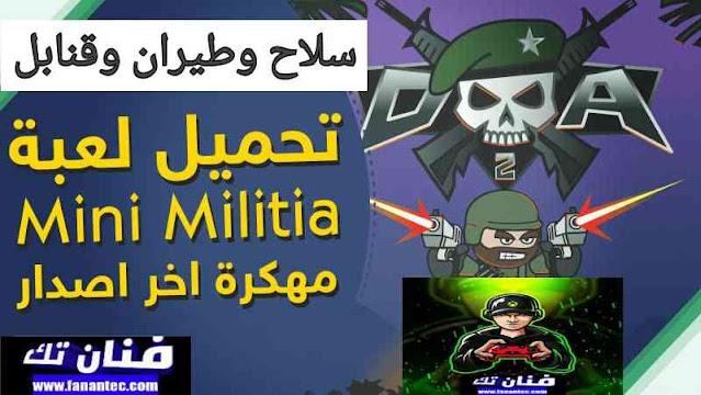 تحميل لعبة Mini Militia مهكرة سلاح وطيران وقنابل من ميديا فاير