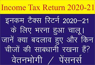 ITR (Income Tax Return) 1 (सहज) AY 2020-21 के लिए भरना हुआ चालू
