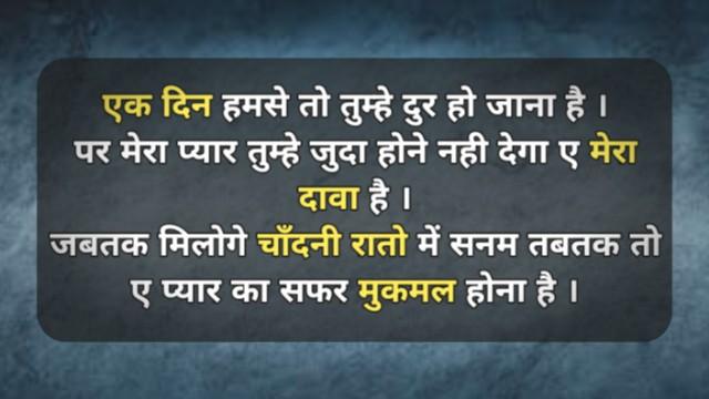 Best Romantic Shayari in Hindi | रोमांटिक शायरी