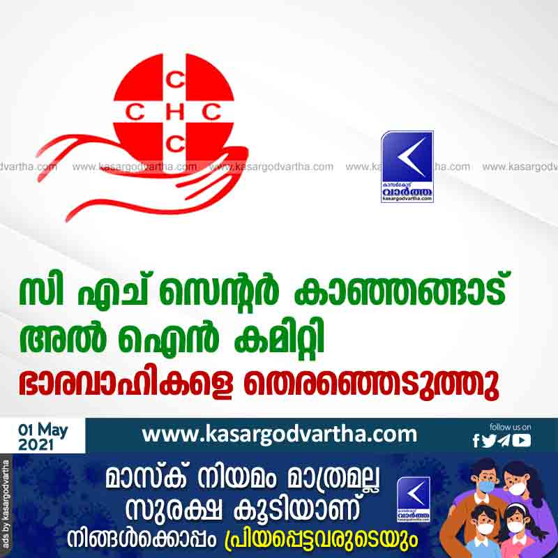 Kasaragod, Kerala, News, Committee, CH Center Kanhangad Al Ain Committee elected office bearers.