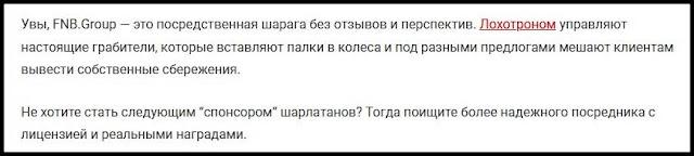 Форекс мошенники ФНБ Групп